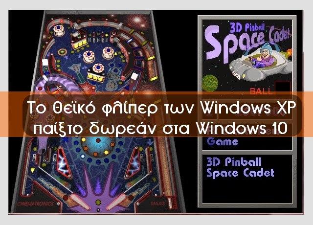 3D Pinball for Windows - Παίξτε το γνωστό φλιπεράκι των Windows XP στα Windows 7/8/10