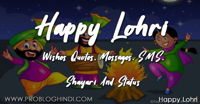 happy lohri shayari, happy lohri status, happy lohri messages, happy lohri quotes, happy lohri wishes, happy lohri video, happy lohri photos, happy lohri sms, lohri greeting cards, lohri wallpaper