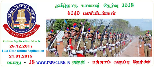 TN Police Constable, Jail Warder, Fireman Recruitment 2018 (6140 Vacancy) - Apply Online
