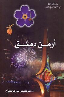 أرمن دمشق - كتاب