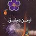 كتاب أرمن دمشق pdf د. سركيس بورنزسيان