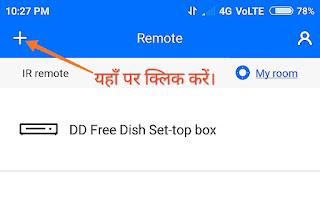 Mi remot se dish machine connect karna or Mi remot connect with dish.