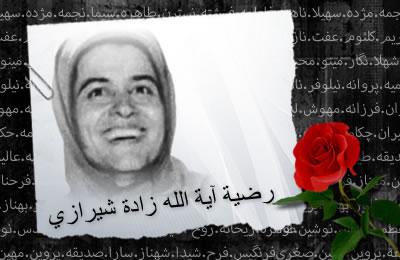 Fatemeh (Razieh) Ayatollahzadeh Shirazi
