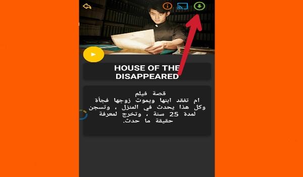 تطبيق كازافوبيا - casaphobie لمشاهدة وتحميل احدث الافلام العالمية والعربية | بحرية درويد