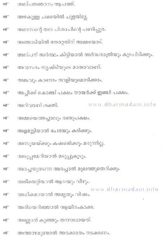 talandlink • Blog Archive • Onam pazhamchollukal in
