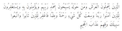 Al Mu'min ayat 7