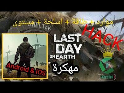 فيديو : لعبة Last Day On Earth مهكرة اخر اصدار😱 مضمونة 💯