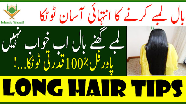 Long And Growth Hair Naturally In 5 Minutes/Baal Lambe Karne Ka Totka/Islamic Wazaif