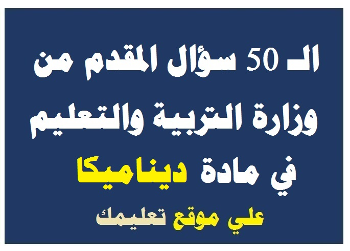 إجابة 50 سؤال في مادة ديناميكا من وزارة التربية والتعليم ثانوية عامة 2019