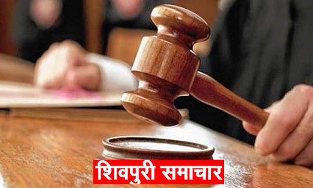 वन भूमि पर अतिक्रमण करने वाले आरोपी को 1 साल की जेल | SHIVPURI NEWS