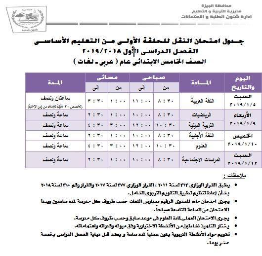 جدول امتحانات نصف العام ترم أول محافظة الجيزة