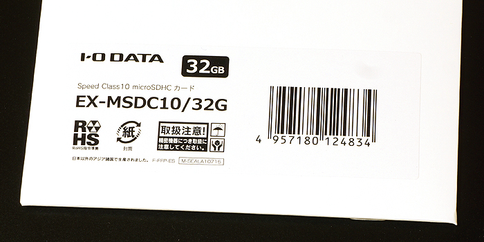 I-O DATAのmicroSDHCカード32GB「EX-MSDC10/32G」はamazonが販売・発送する