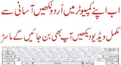 Pak Urdu Installer Urdu Font Free Download
