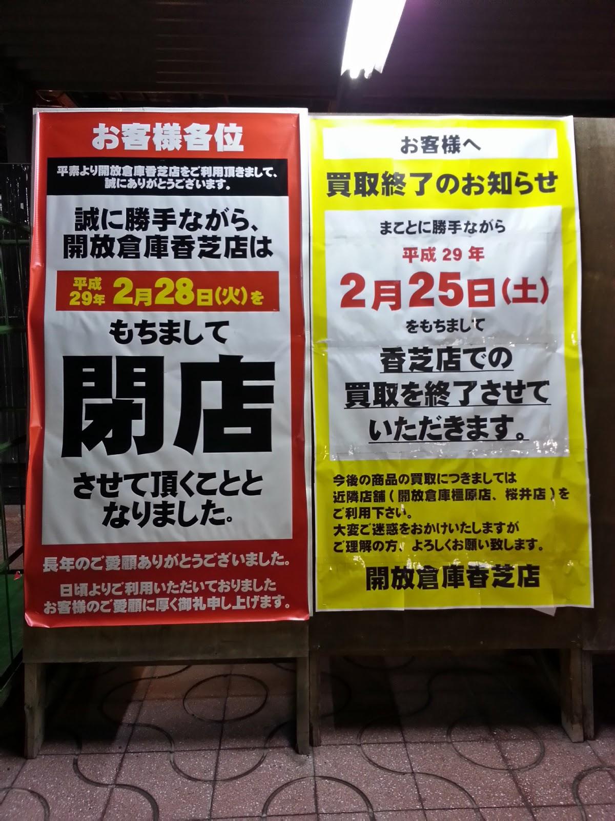 倉庫 桜井 店 開放