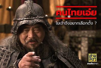 คนไทยเอ๋ย ใยเจ้าจึงอยากเลือกตั้ง ?