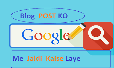 Blog-Post-Ko-Google-Search-Me-Jaldi-Kaise-Layte-hai