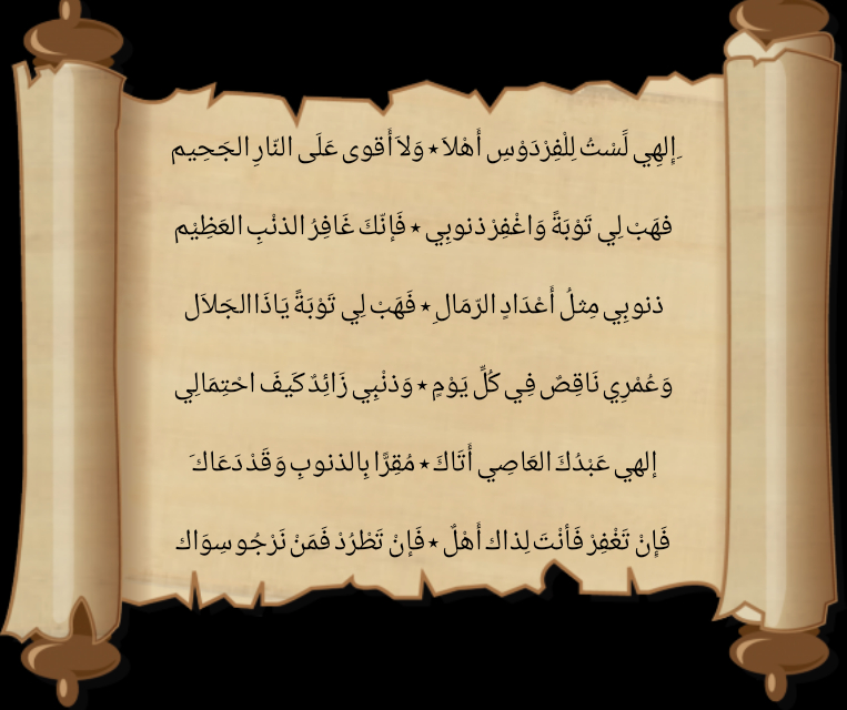 Lirik Syair Abu Nawas Ilahilastulil Firdaus Bacaan Arab