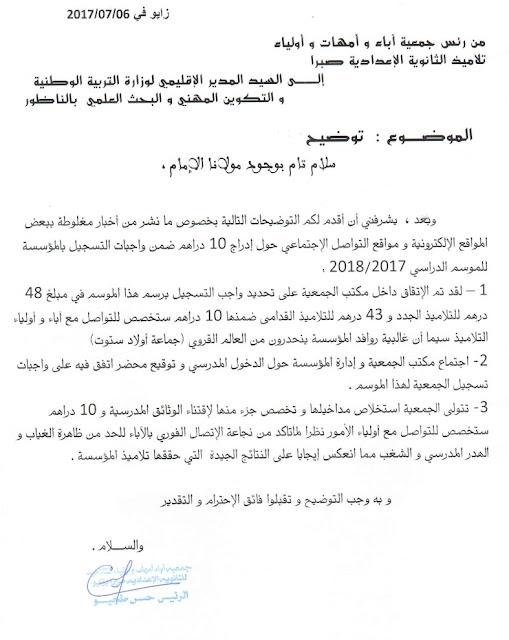 توضيح جمعية الآباء في قضية المدير المعفى و تبرر إدراج 10 دراهم