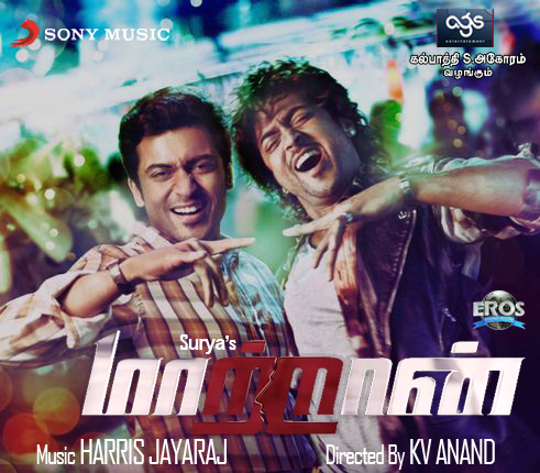 Kavikuyil movie songs free download.