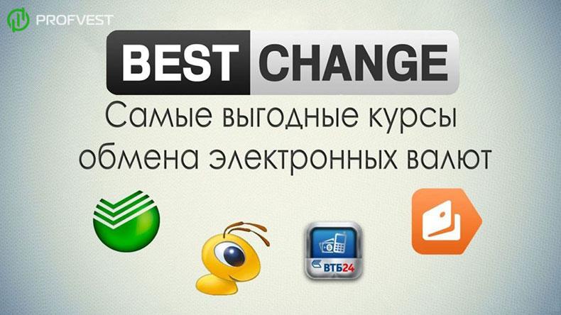 Новости от Bestchange