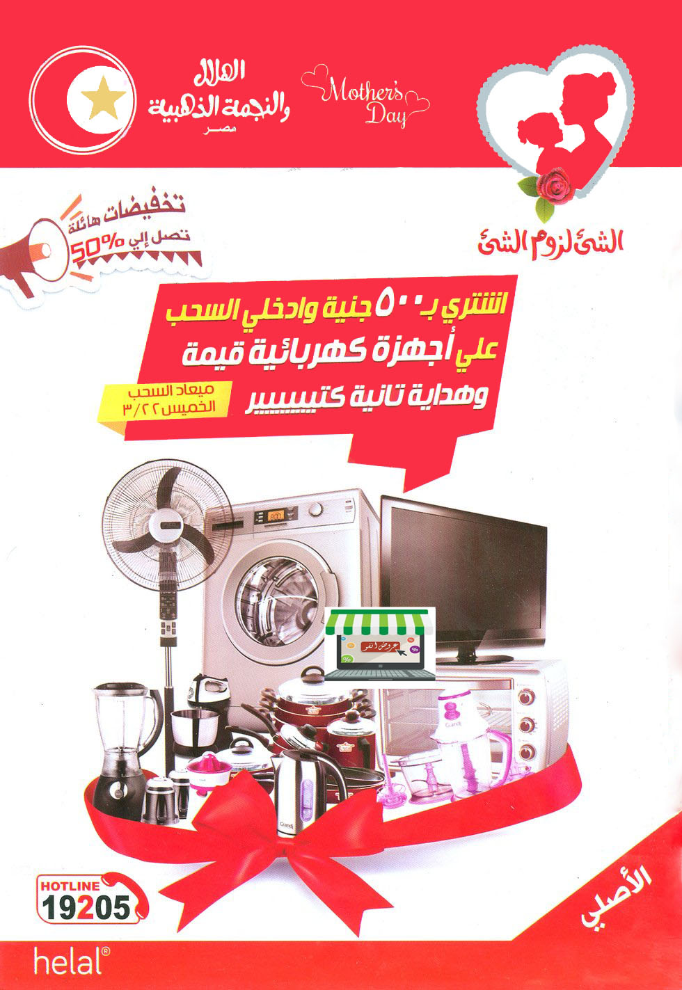 معرض القاهرة الدولى للادوات المنزلية 2018 بارض المعارض