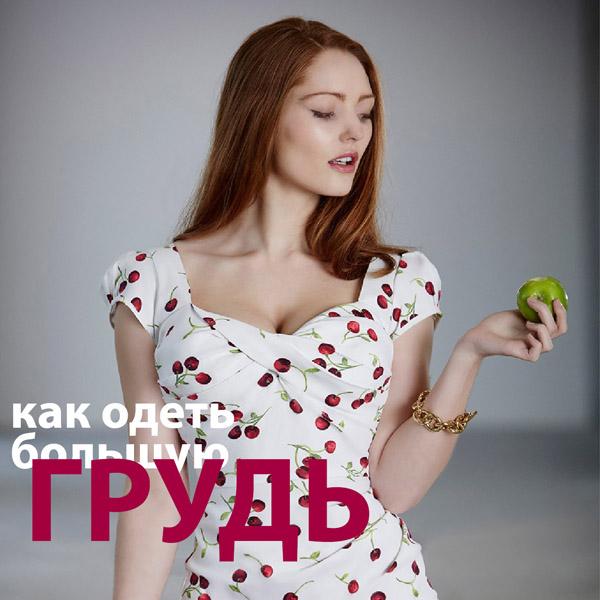 Как подобрать одежду женщине с большой грудью