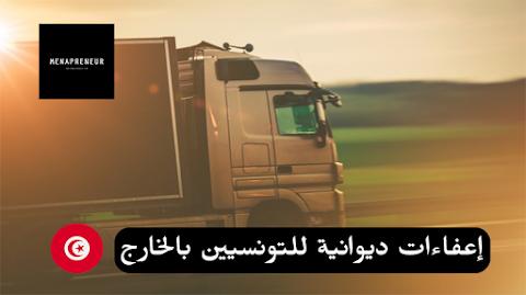 من أجل التشجيع على الإستثمار, إعفاءات ديوانية لفائدة التونسيين المقيمين بالخارج