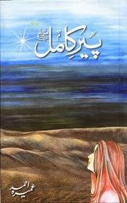 Peer novel ahmed by kamil urdu e umera in download