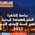 مناهج اولي مدني جامعة القاهره 2017