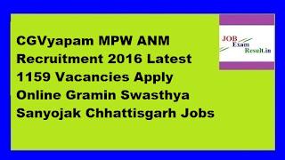 CGVyapam MPW ANM Recruitment 2016 Latest 1159 Vacancies Apply Online Gramin Swasthya Sanyojak Chhattisgarh Jobs