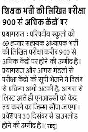 SHIKSHAK BHARTI, ADMIT CARD : 69 हजार शिक्षक भर्ती की लिखित परीक्षा 900 से अधिक केन्द्रों पर, प्रवेश पत्र 30 से डाउनलोड होने की उम्मीद