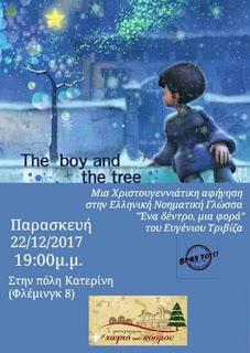 Θεατρική αφήγηση στην Ελληνική Νοηματική Γλώσσα στο Χριστουγεννιάτικο Χωριό του Κόσμου.
