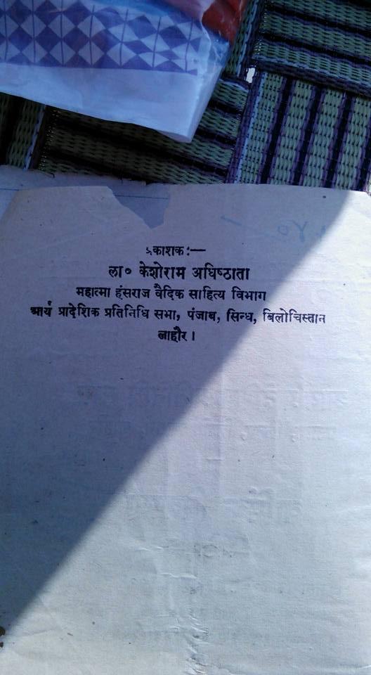 Chand Caste Punjabi