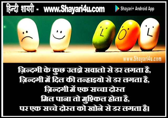 ज़िन्दगी के कुछ - Dosti Shayari, Valentine Day, Love Shayari