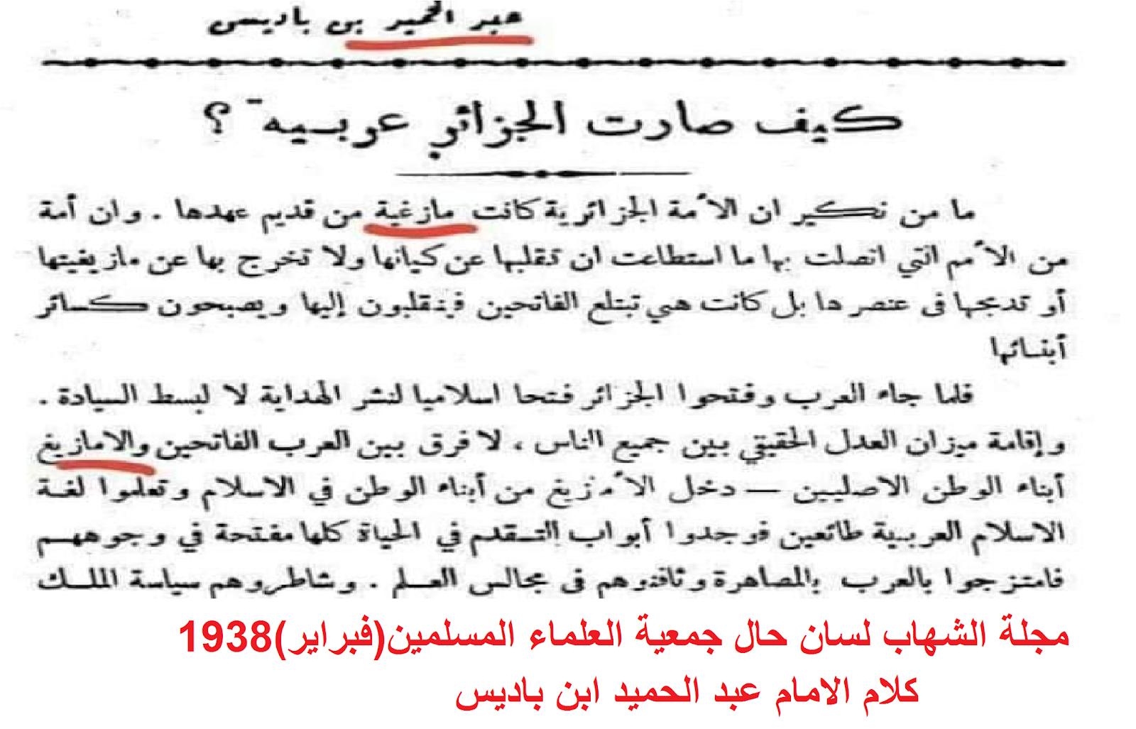حوار بين عربي وامازيغي حول الهوية واللغة والعلم الامازيغي