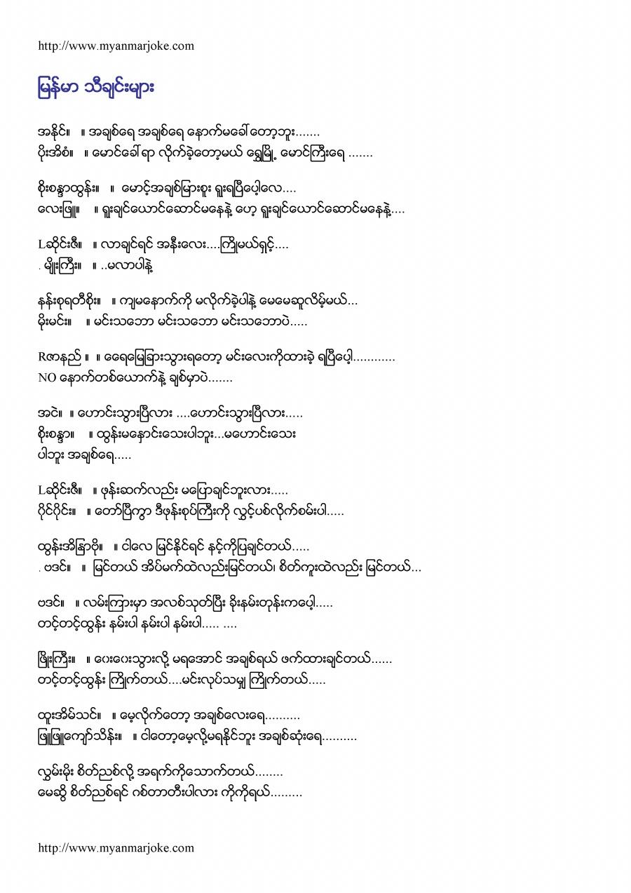 Burmese Love Songs, myanmar joke