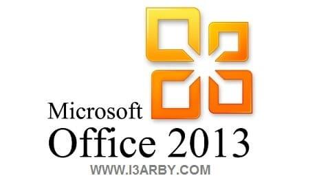 تحميل برنامج مايكروسوفت اوفيس 2013 عربي كامل مجانا