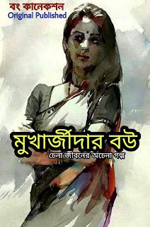 মুখার্জীদার বউ   Bangla Golpo   Mukharjeedar Bou