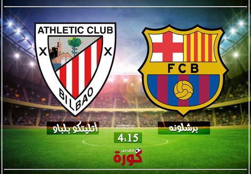 مشاهدة مباراة برشلونة وأتلتيك بلباو بث مباشر 29-9-2018 الدوري الأسباني