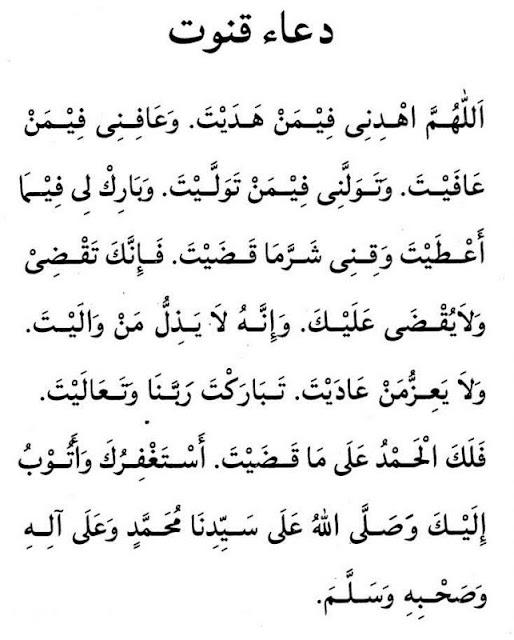 Baca doa qunut solat subuh
