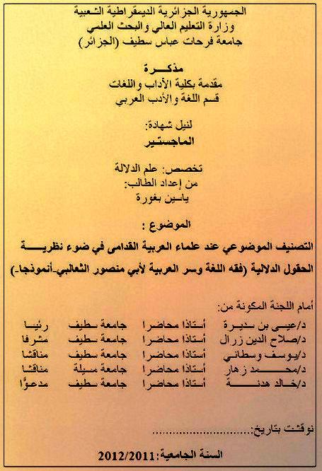 فقه اللغة وسر العربية للثعالبي pdf
