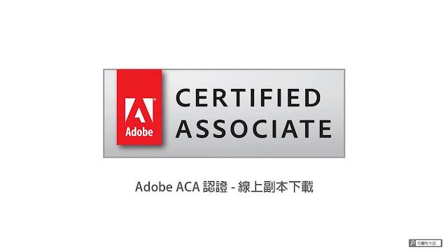 Adobe ACA 線上副本