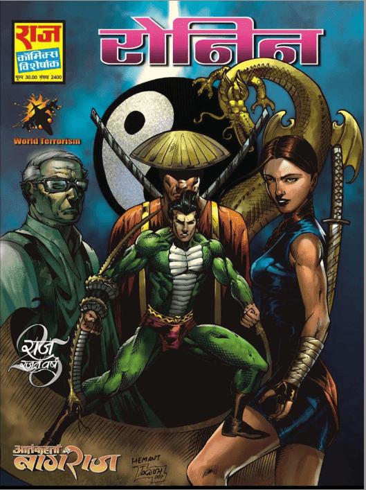 रोनिन : नागराज कॉमिक्स पीडीऍफ़