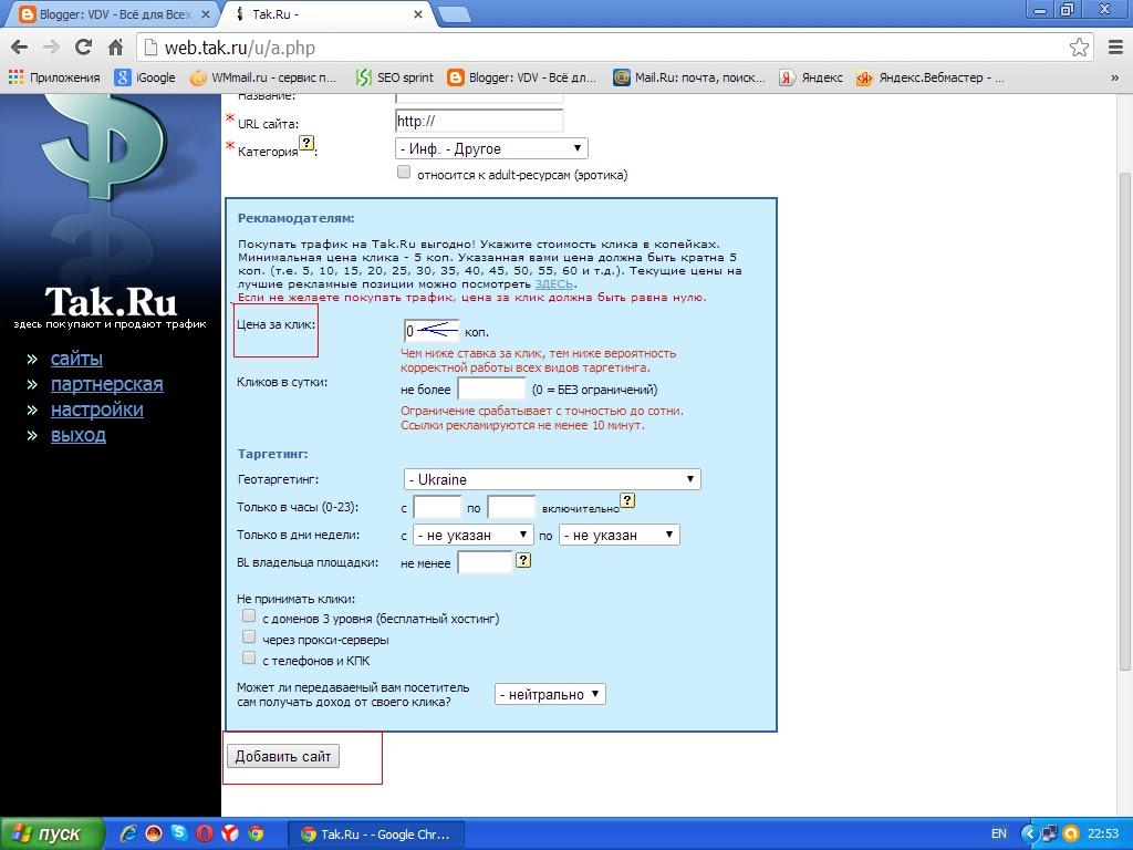 Подробное описание заполнения формы для добавления нового блога в Tak.Ru