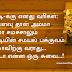 Paatti Kavithai(Grandma) ~ Tamil Kavithai Images
