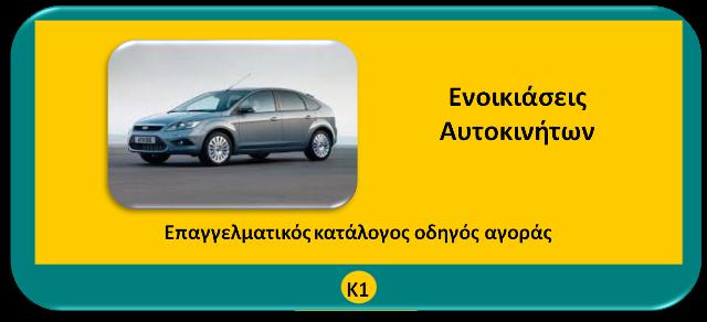250d2d40e50 αυτοκίνητα αυτοκινητα ενοικίαση αυτοκινήτου-Katalogos1.gr- επαγγελματικός  κατάλογος-οδηγός αγοράς-προσφορές