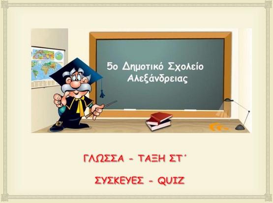 http://atheo.gr/yliko/glst/9.q/index.html