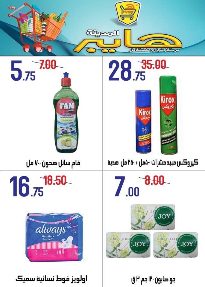 عروض هايبر المدينة دمياط و راس البر من 12 حتى 18 ابريل 2018