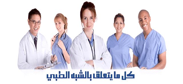 كيفية التسجيل في الشبه الطبي Paramedical: