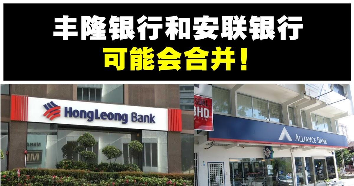 豐隆銀行和安聯銀行可能會合并! - WINRAYLAND